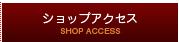 お店へのアクセス
